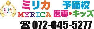 茨木市・子供英会話教室・ミリカキッズ英語[子供こども英会話塾教室]ー茨木市
