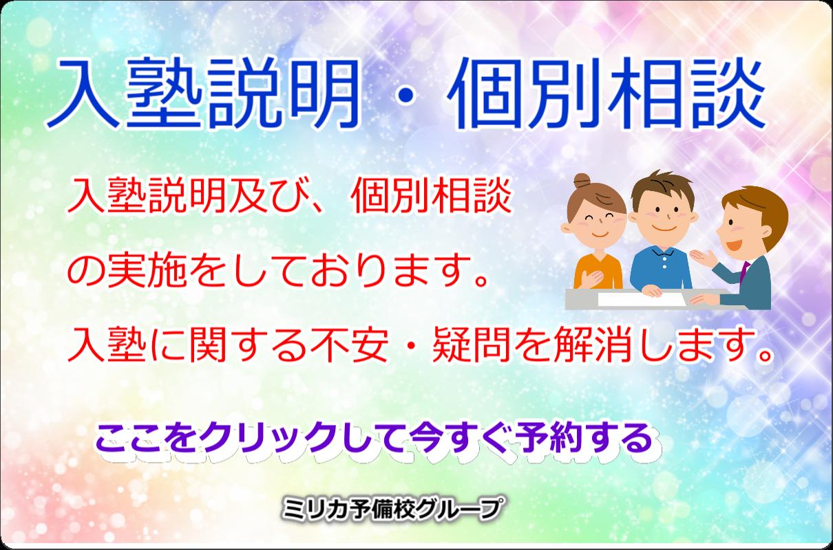 入塾説明・個別相談_ミリカキッズ_茨木市英語英会話小学生